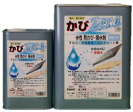 水性 防かび・撥水剤