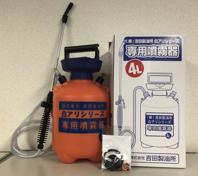 ㈱吉田製油所白アリシリーズ専用噴霧器発売
