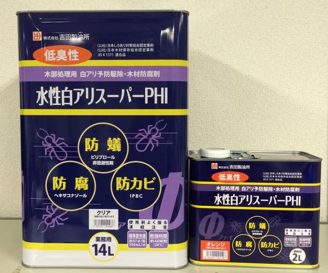 新商品白アリスーパーPHI(ファイ)発売